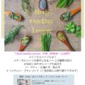 【メディカルハーブ】1DAYハーブレッスン