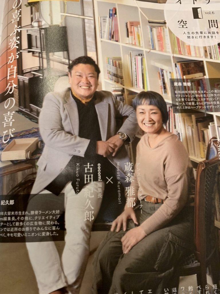 ココミ12月号 誌面